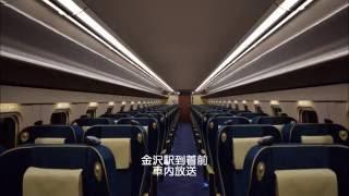 getlinkyoutube.com-【北陸ロマン】アニメ声の車掌さん 北陸新幹線はくたか号