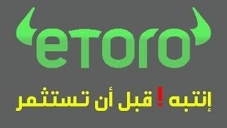 getlinkyoutube.com-ما يجب عليك أن تعلمه عن إي تورو eToro قبل أن تستثمر فيه - خاص للمبتدئين
