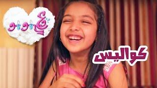 getlinkyoutube.com-كواليس كليب وع البوبو - رنده صلاح | قناة كراميش Karameesh Tv