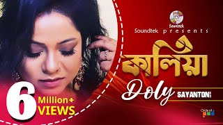 Doly Sayantoni - Kaliya | কালিয়া | Full Audio Album | Soundtek