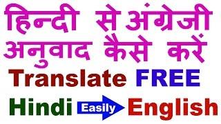 getlinkyoutube.com-FREE : How to Translate Hindi to English (Easily) | Hindi To English Translation -2016