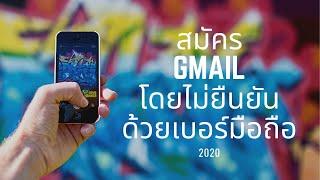 getlinkyoutube.com-วิธีสมัคร Gmail โดยไม่ต้องยืนยันด้วยเบอร์มือถือ