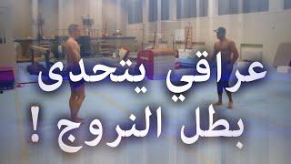 getlinkyoutube.com-كيف تصير بطل العالم - عراقي يتحدى بطل النرويج