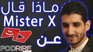 سمير زيان Mister X في تصريح لموقع بودكاست آرابيا حول podrire