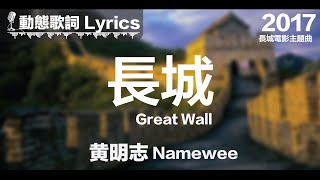 getlinkyoutube.com-[Great Wall 長城] The Movie Theme - 劉德華 (Namewee黃明志作品)
