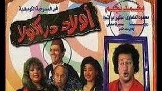 getlinkyoutube.com-مسرحية أولاد دراكولا|  محمد نجم:صاروخ الكوميديا عبر الزمان| من أجمل المشاهد ( Part 5) | مقطع جمييل
