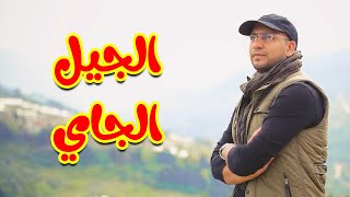 الجيل الجاي - مراد شريف   طيور الجنة