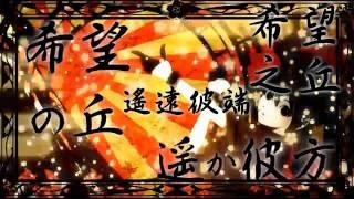getlinkyoutube.com-『初音ミク』千本桜『オリジナル曲PV』 中文字幕