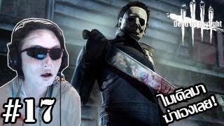 getlinkyoutube.com-Dead by Day Light Michael Myers :-ไมเคิลมาเล่นไมเคิลไล่ฆ่าคนกับมือ! #17