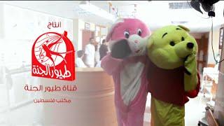 getlinkyoutube.com-كلنا غزة (توزيع هدايا على الأطفال المصابين) | طيور الجنة