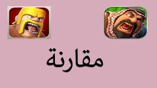 getlinkyoutube.com-مقارنة بين فزعة وكلاش اوف كلانس - الجنود #1 : Clash of clans ,Faz3agame