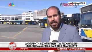 getlinkyoutube.com-enikos.gr - SOS για τους επιβάτες - Επικίνδυνα λεωφορεία στο δρόμο