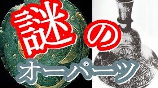 getlinkyoutube.com-【閲覧注意】オーパーツ!未だに解明されない世界の謎③/最凶の閲覧注意