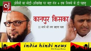 getlinkyoutube.com-Asaduddin Owaisi Reply to Modi, Akhilesh two sides of same coin Owaisi AAJ NEWS WALA