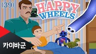 getlinkyoutube.com-[카이바군] 해피휠즈 전신분해 약빨은게임 39화 - slither.io편 Happy Wheels