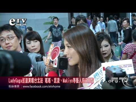 LadyGaga台北開唱 Makiyo等藝人朝聖