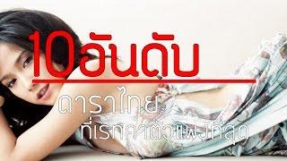 10อันดันดาราหญิงไทยที่เรทค่าตัวแพงที่สุด2558