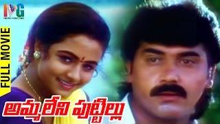 Ammaleni Puttillu Telugu Full Movie HD | Ooha | Shashi Kumar | Super Hit Movies | Indian Video Guru