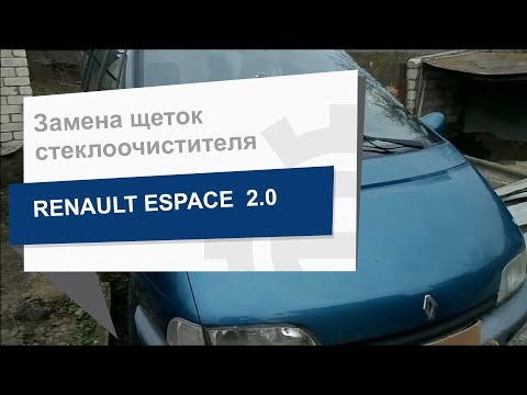 Замена щеток стеклоочистителя Kamoka 26500 на RENAULT ESPACE II