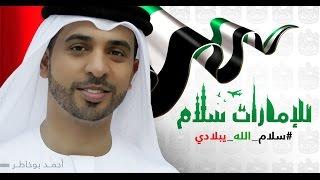 سلام الله يبلادي احمد بوخاطر