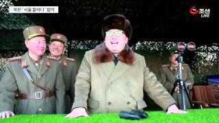 "getlinkyoutube.com-北 김정은 포병훈련 지휘…""서울 불바다 만들 것"""