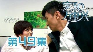 getlinkyoutube.com-【家和万事兴】Nursing Our Love 第49集 嘉诚错手打杨兰  Jiacheng mistakes hit  Yanglan 1080P
