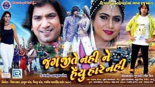 Jag Jite Nahi Ne Haiyu Hare Nahi   Official Trailer   Vikram Thakor,Mamta Soni   Gujarati Movie 2017