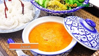 getlinkyoutube.com-น้ำยากะทิ - ขนมจีนน้ำยากะทิ Fish Curry Sauce