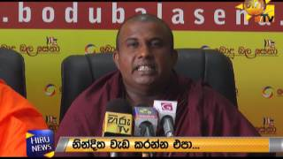 bodubalasena government organization charged