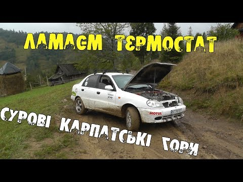 Термостат Ланос 1.5 не витримав Карпатські гори