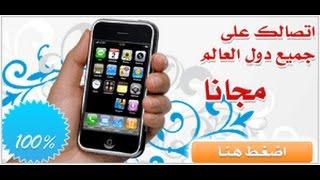 getlinkyoutube.com-إتصل مجانا لاي بلد في العالم برقم هاتفك