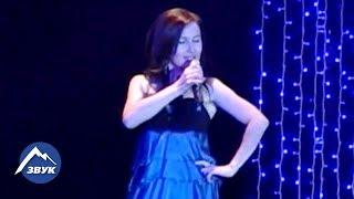 Амирина   Странная любовь | Концертный номер 2013