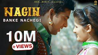 नागिन || Nagin Banke Nachegi || Prince Kumar & Anjali Raghav || Mor Music 2017 New D J Song
