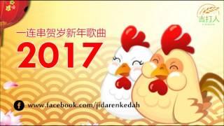 getlinkyoutube.com-2017 一连串新年贺岁歌曲 Chinese New Year Song mp4