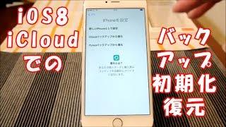getlinkyoutube.com-iOS8のiCloudでバックアップ・初期化・復元方法