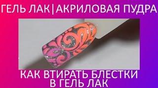 getlinkyoutube.com-Гель лак | Втирка блесток | Акриловая пудра | Вензеля