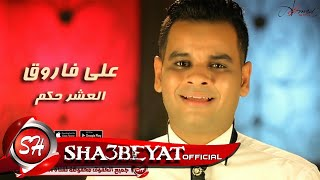 getlinkyoutube.com-على فاروق العشر حكم اغنية جديدة 2017 اقوى دراما على شعبيات Ali Farouk Elashr Hekm