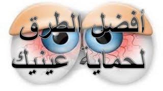 getlinkyoutube.com-حماية العينين من اشعة الكمبيوتر الضارة