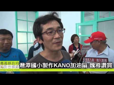 中埔灣潭國小製作KANO電影加油扇 魏導讚賞 - YouTube
