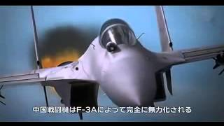 getlinkyoutube.com-航空自衛隊 F3 心神 VS 支那航母機動艦隊