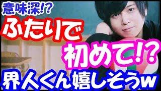 getlinkyoutube.com-石川界人、斉藤壮馬との二人きりに思わずにやける!?ww