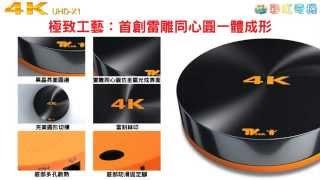 getlinkyoutube.com-4K UHD X-1帶您提前跨入4K新視代