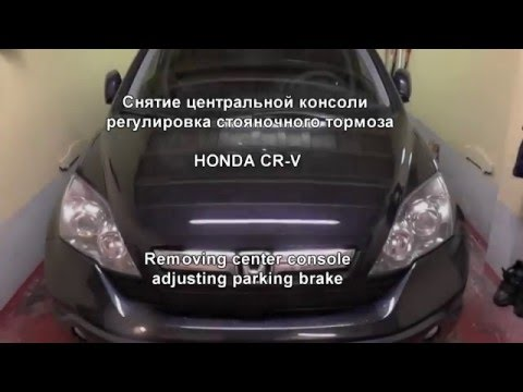 HONDA CR-V регулировка стояночного тормоза.