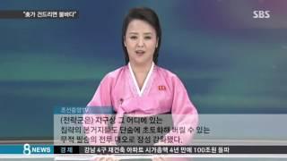 """getlinkyoutube.com-北 """"건들면 불바다 만들겠다""""…美에 강한 협박 / SBS"""
