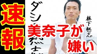 getlinkyoutube.com-【速報】みんな美奈子が嫌いだった!? ビッグダディ次男が本音を告白!