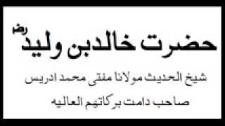 getlinkyoutube.com-PASHTO BAYAN HAZRAT KHALID BIN WALID RA BY MULANA IDREES SAHIB D B A