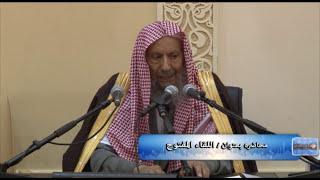 getlinkyoutube.com-توجيهات للأمة لمعالي الشيخ صالح اللحيدان في جامع الوابل بالدمام