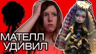 getlinkyoutube.com-ЧО с ЭББИ? Новые куклы Монстер Хай Electified Сильви Тимбервульф dolls Monster High Silvi Timberwolf