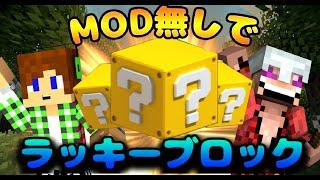 getlinkyoutube.com-【マインクラフト】モッド無しでラッキーブロック?! ☆コマンドの天才☆