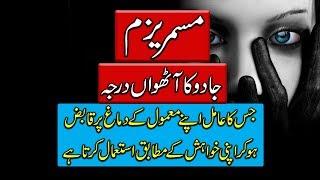 Mesmerizing In Urdu - Jadoo Ki Ilmi Shakal - Purisrar Dunya Urdu Documentaries width=
